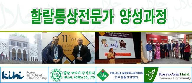 6th-Halal-Consultant-Seminar-2015
