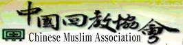 chinese-muslim-association