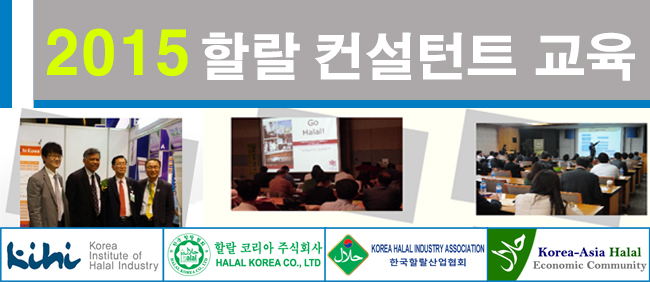 2015-Halal-Consultant-Seminar