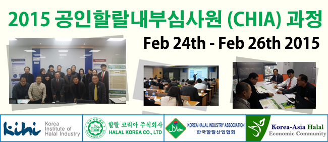1st-Official-Halal-Internal-Auditor-Program