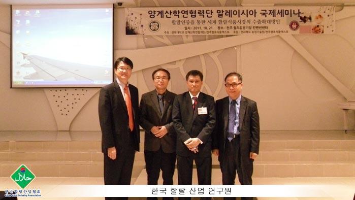 한국-할랄-산업-연구원-01
