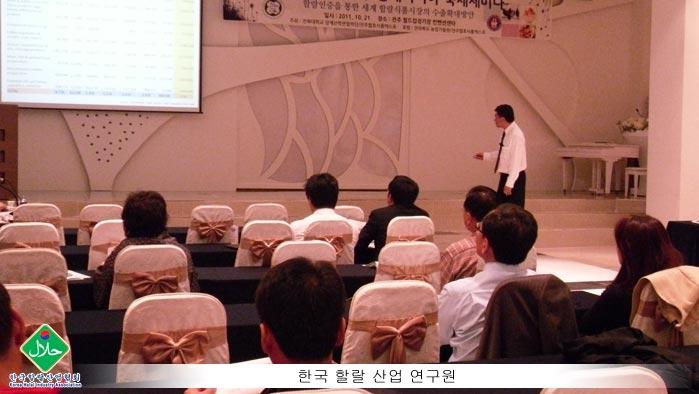 한국-할랄-산업-연구원-03