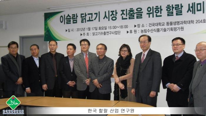 한국-할랄-산업-연구원-06