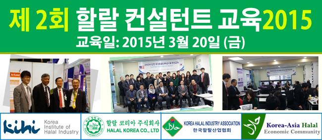2nd-Halal-Consultant-Seminar-2015