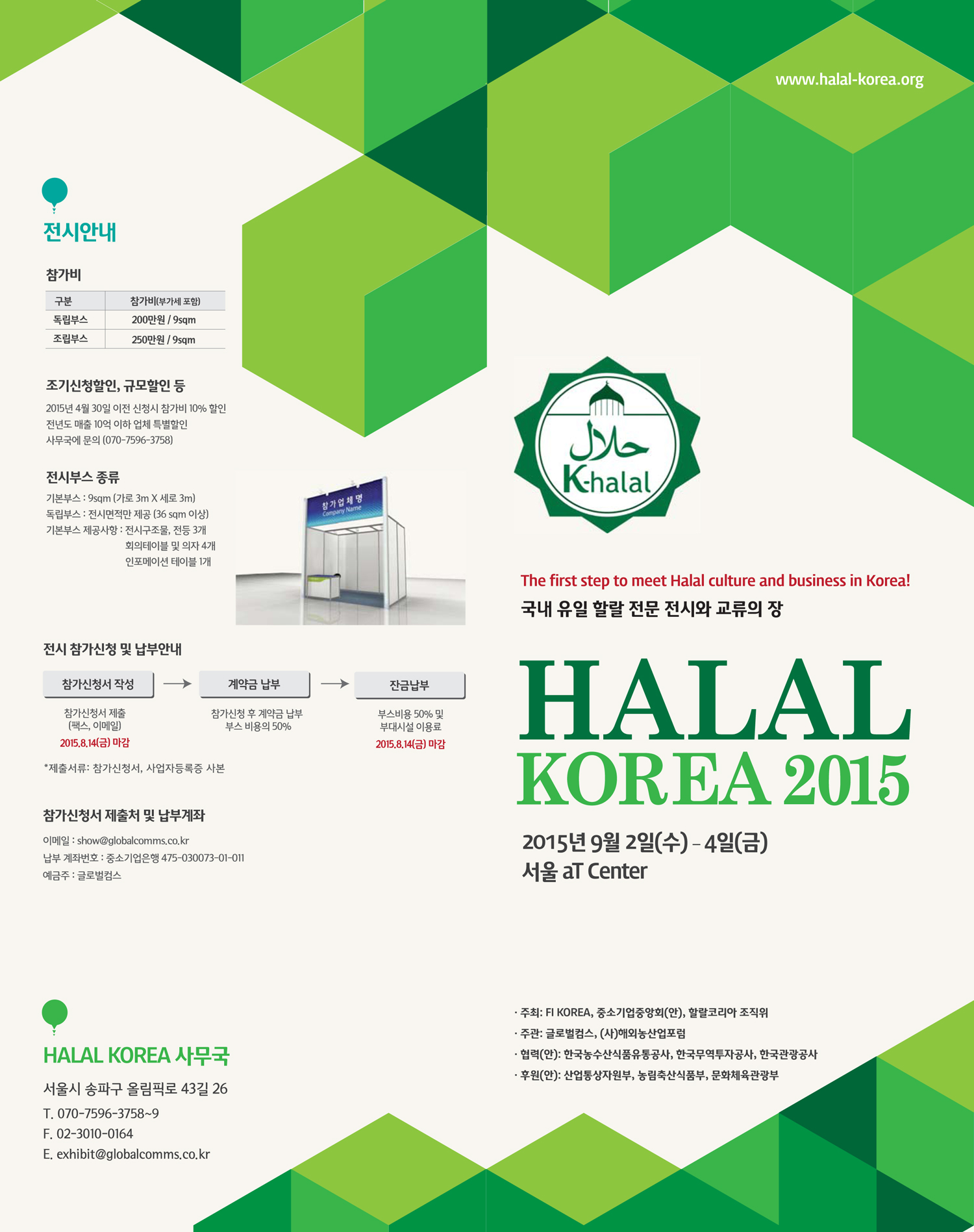Halal-Korea-Expo-2015_Kor_01