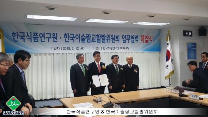 Korea-Food-Research-Institute-MOU-01