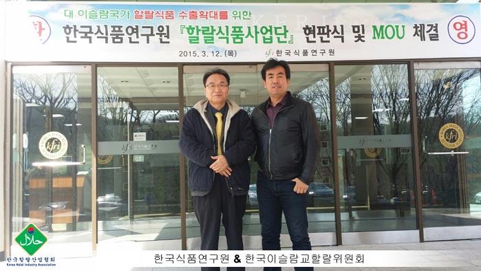 Korea-Food-Research-Institute-MOU-05