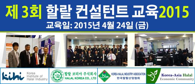 3rd-Halal-Consultant-Seminar-2015