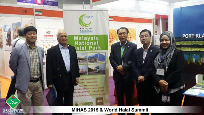 MIHAS-2015-&-World-Halal-Summit-07