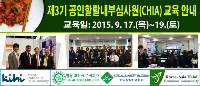 5th-Halal-Consultant-Seminar-2015