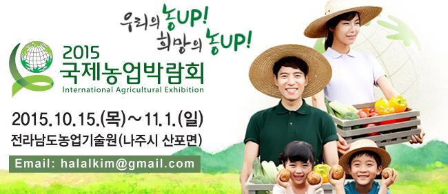iae2015-Korea
