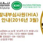 제4기 할랄내부심사원(HIA) 양성 교육 안내(2016년 3월)