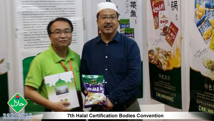 7th-Halal-Certification-Bodies-Convention-02