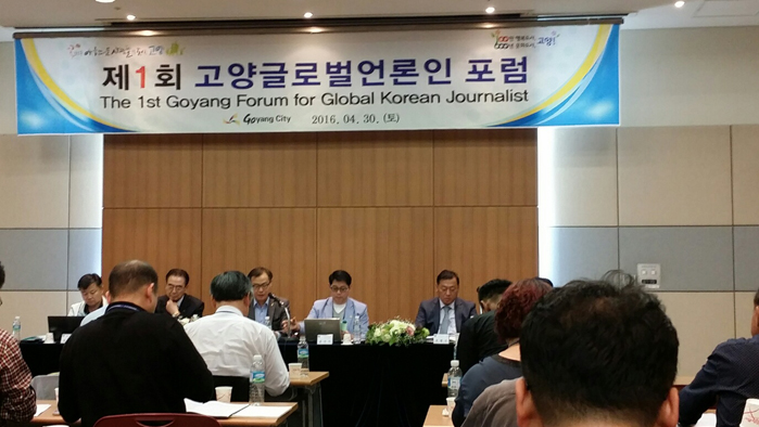 The-1st-Goyan-Forum-for-Global-Korean-Journalist-2