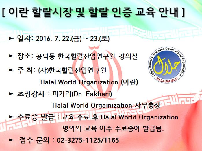 이란-할랄인증-교육실시-안내