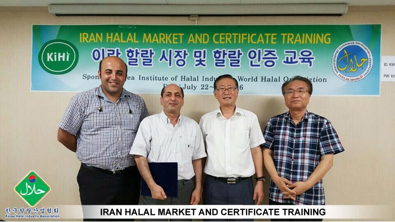 03-IRAN-HALAL-MARKET-AND-CERTIFICATE-TRAINING