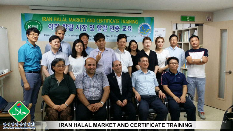 05-IRAN-HALAL-MARKET-AND-CERTIFICATE-TRAINING