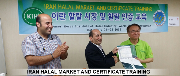 IRAN-HALAL-MARKET-AND-CERTIFICATE-TRAINING