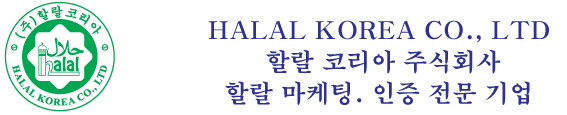 halal-korea-co-ltd-2