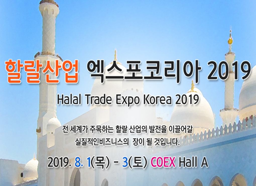 Halal Trade Expo Korea 2019