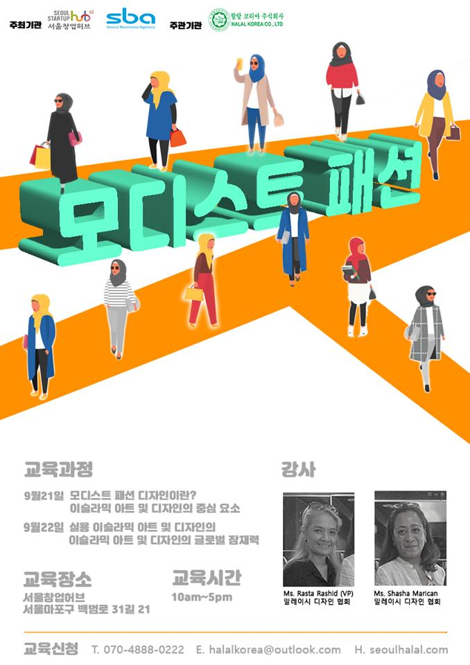 Modest Fashion & Seminar 모디스트 패션