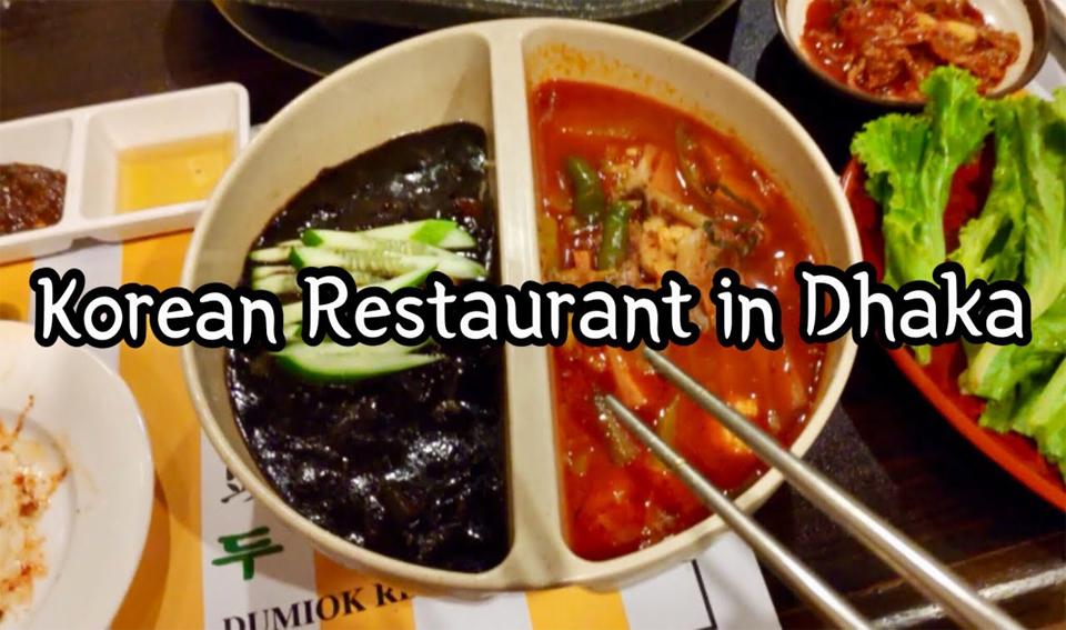 Korean restaurant in Bangladesh (Best Jajangmyeon in Dhaka) VLOG