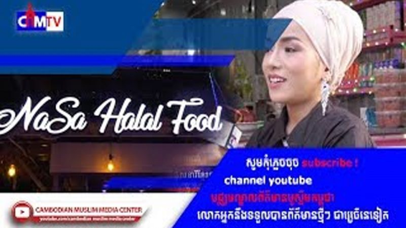 Halal Food Stores run by a Young Muslim lady in Phnom Penh
